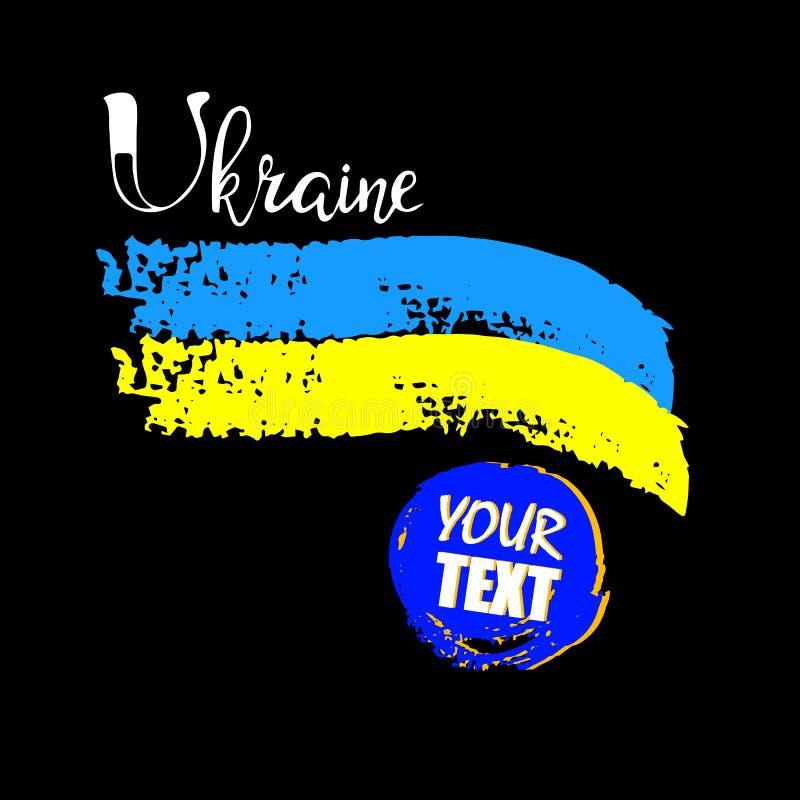 标志乌克兰 也corel凹道例证向量 颜色 皇族释放例证