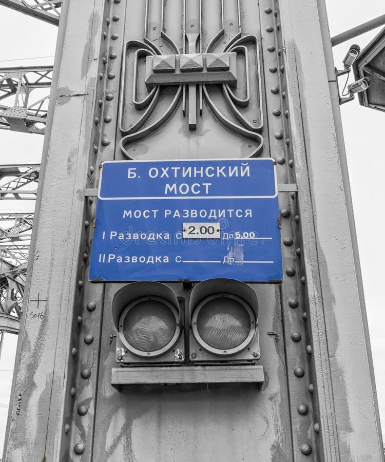 桥梁okhtinsky彼得斯堡俄国圣徒 Bolsheokhtinsky桥梁接线日程表板材 库存照片