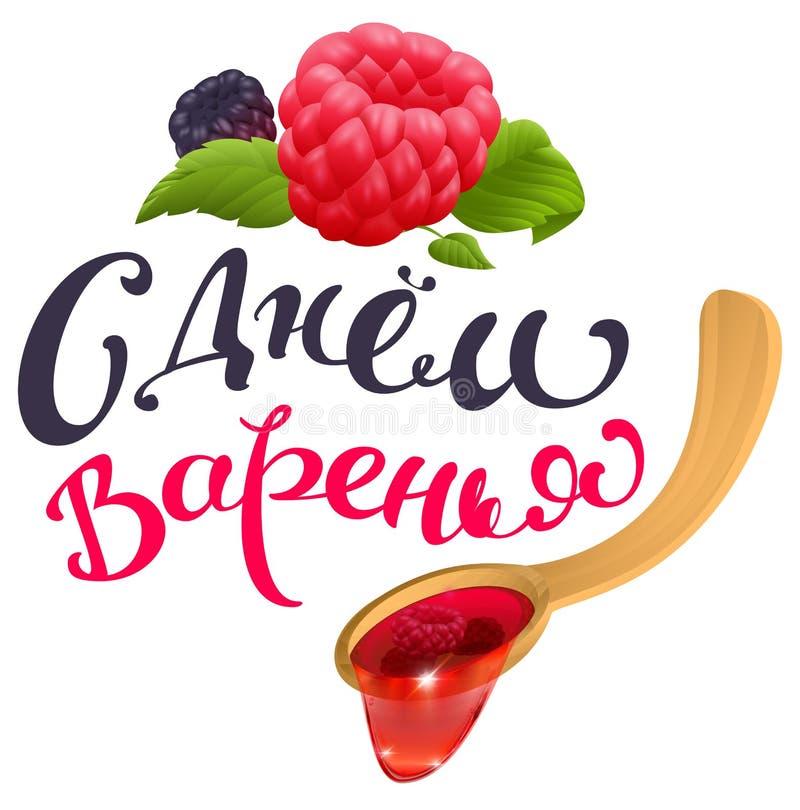 森林莓果和木匙子果酱 从俄语的愉快的果酱天翻译 库存例证