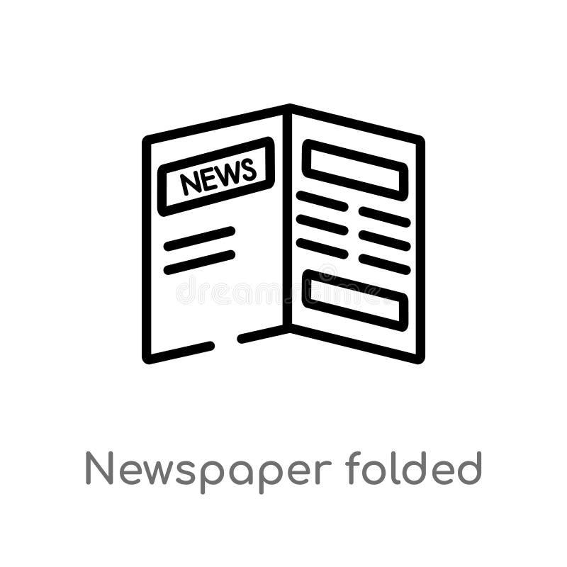 概述报纸被折叠的传染媒介象 E E 库存例证