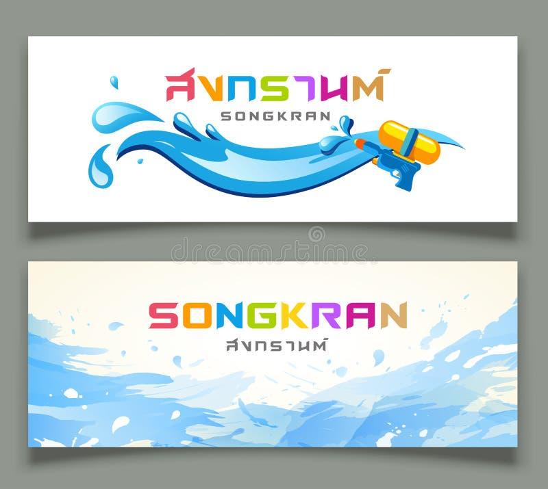 横幅泰国设计集合Songkran节日  库存例证