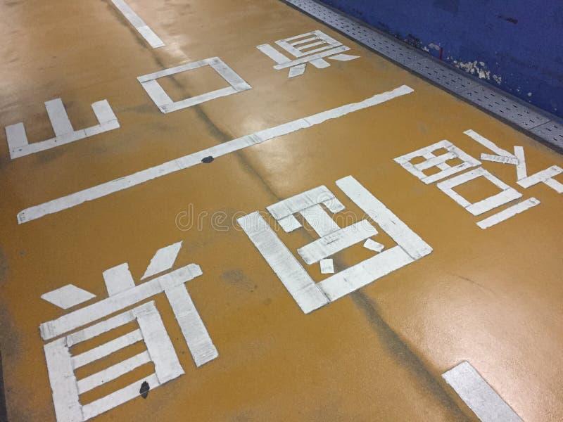 横跨Kanmon步行隧道的步行,在本州福冈之间下关和门司,九州,日本 免版税图库摄影