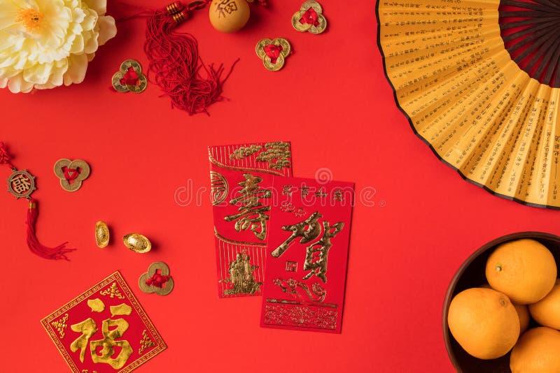 欢乐中国装饰和蜜桔顶视图  免版税库存图片