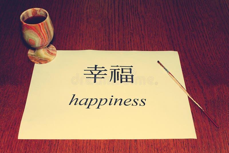汉语天-幸福 免版税图库摄影