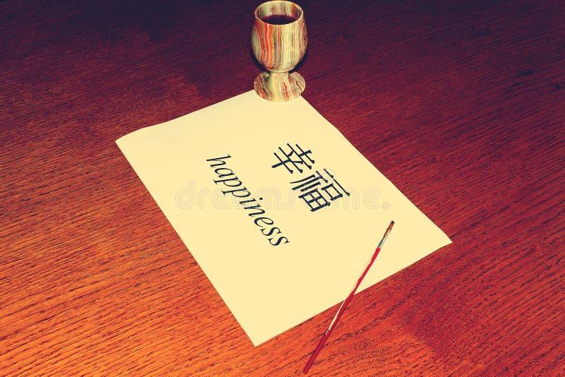 汉语天-幸福 图库摄影