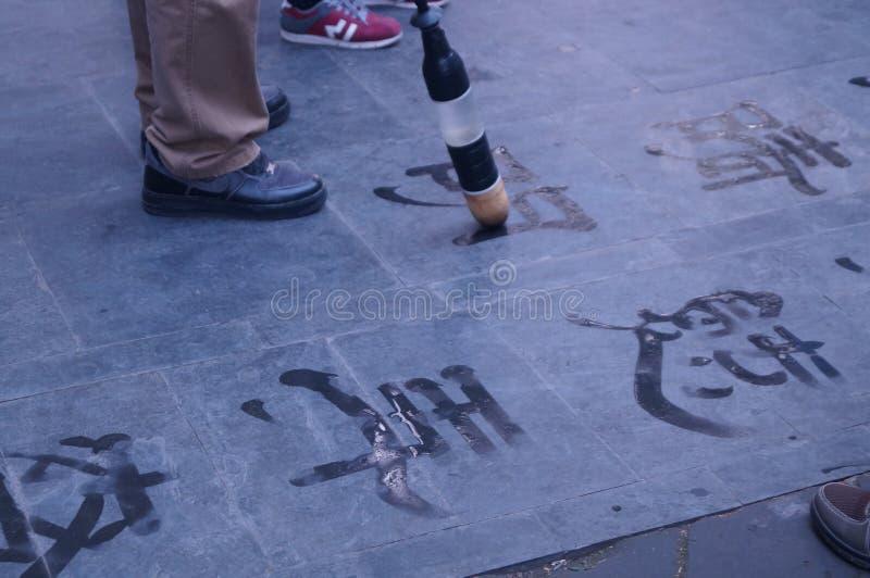 汉语的字符 免版税图库摄影