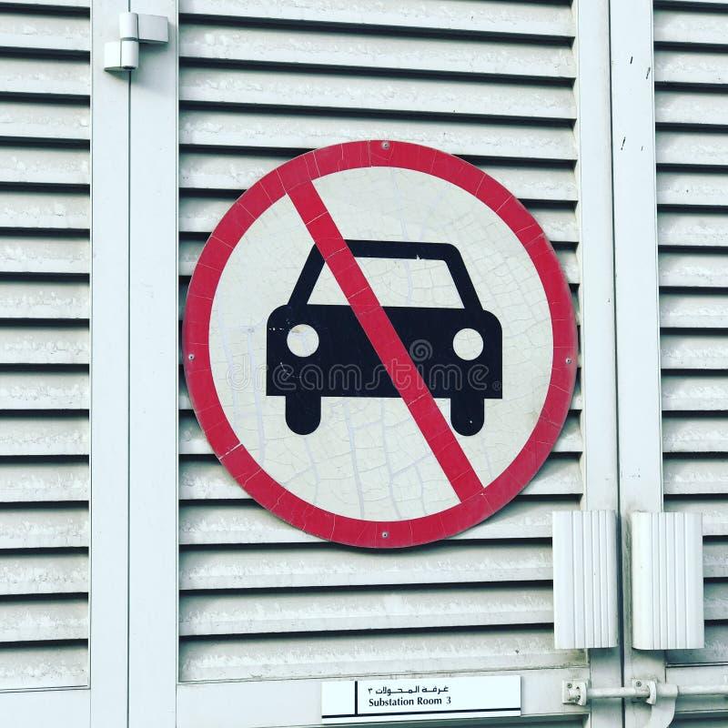 汽车没有符号 图库摄影