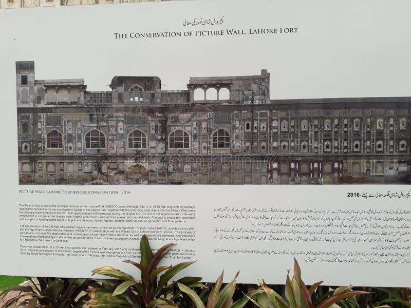 沙希·基拉·拉合尔·巴基斯坦神奇之地 图库摄影