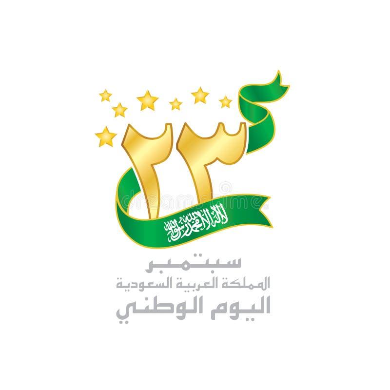 沙特阿拉伯国庆节商标 库存例证