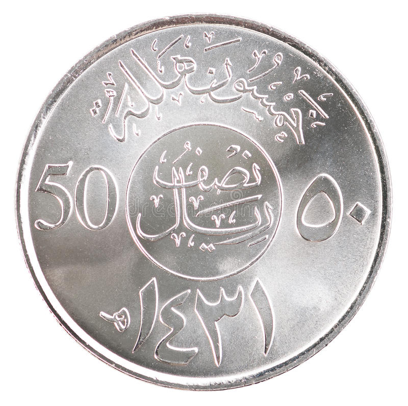 沙特阿拉伯硬币 免版税库存照片