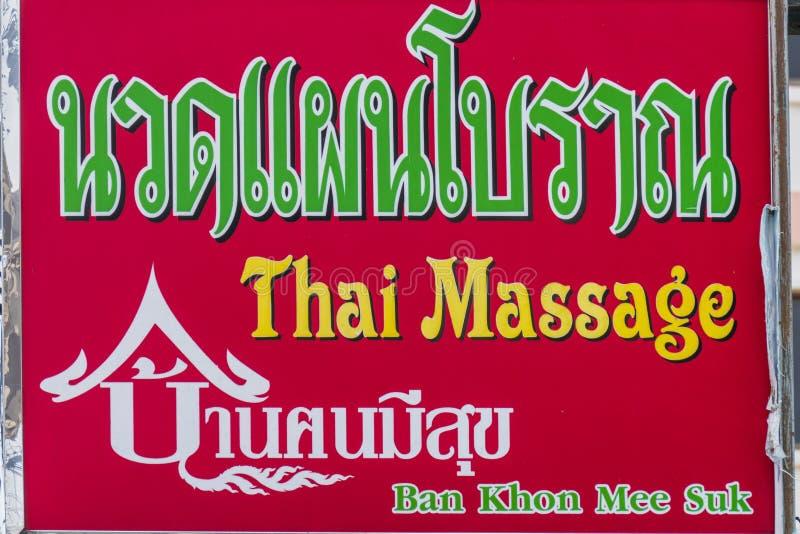 泰国的按摩 免版税库存照片