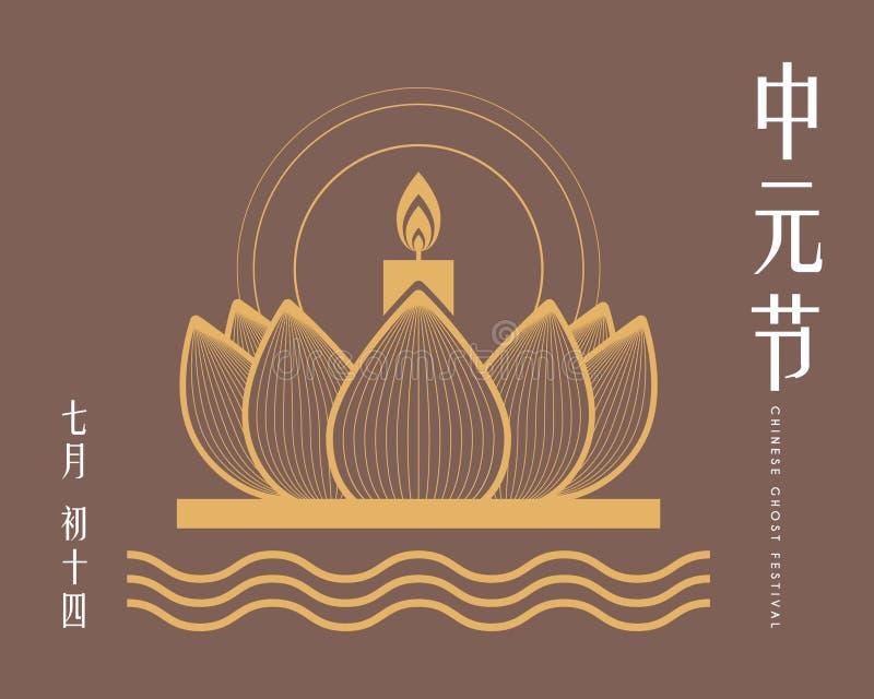 浮动莲花灯笼的中国中元节标志 向量例证
