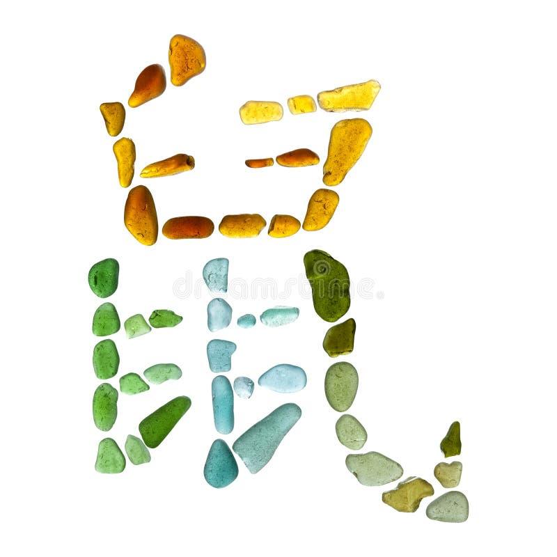 海玻璃标志 免版税库存图片