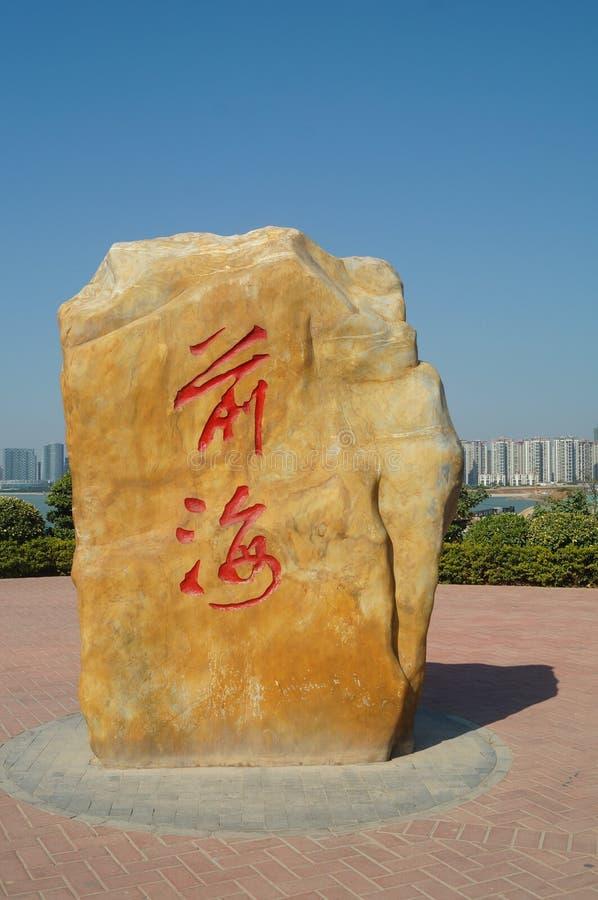 深圳,中国:Qianhai FTA 免版税库存照片