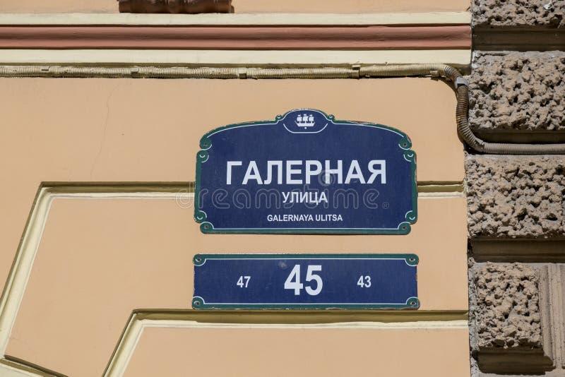 演讲在大厦的门面的板材 圣彼德堡,Galernaya街道,45 免版税库存照片
