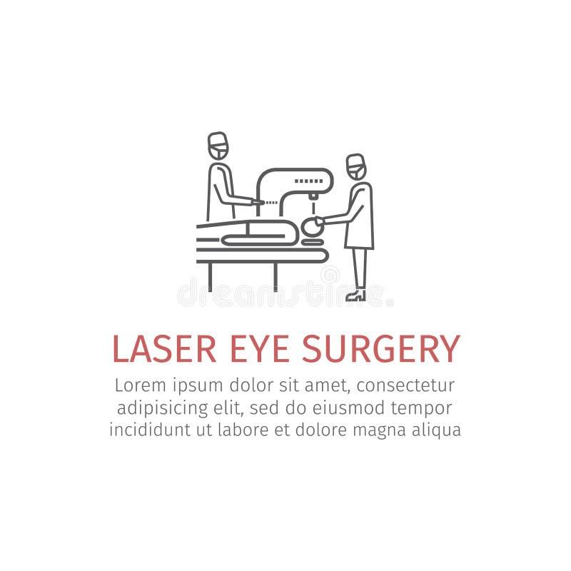 激光眼睛手术 库存例证