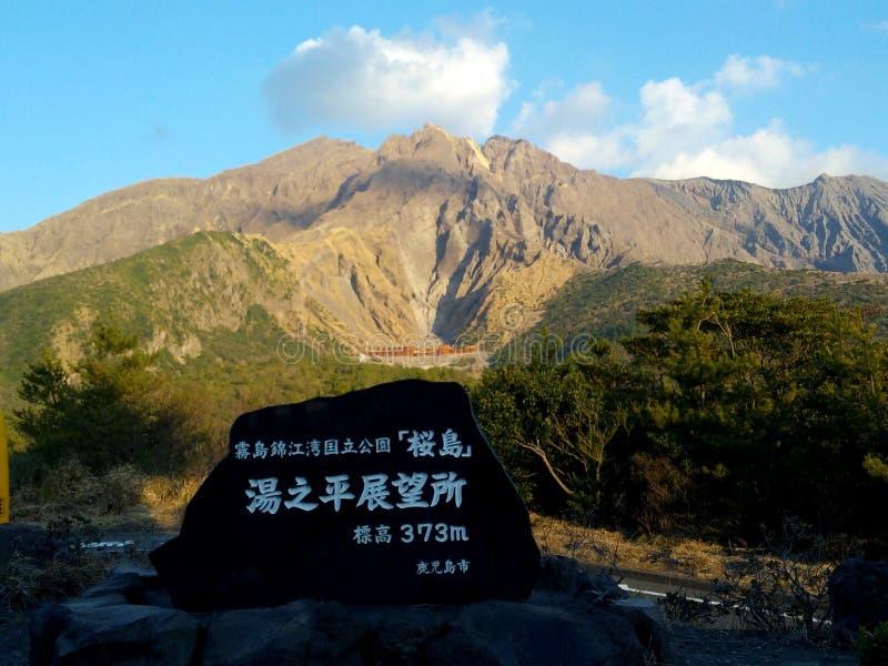 火山的国家公园在日本 免版税库存照片