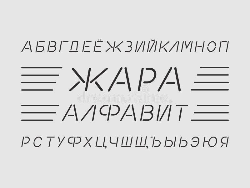 热字体 斯拉夫语字母的传染媒介 皇族释放例证