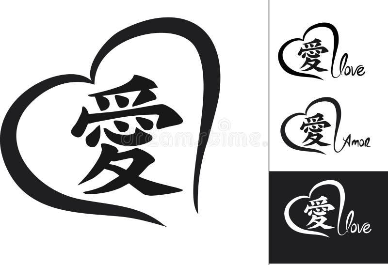 爱的汉字标志在日文 免版税库存照片