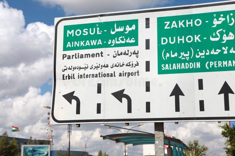 牌看法在伊拉克。 免版税库存照片