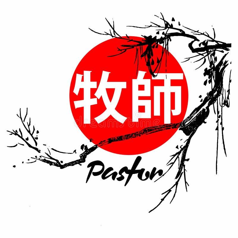 牧师 在日本汉字的福音书 皇族释放例证