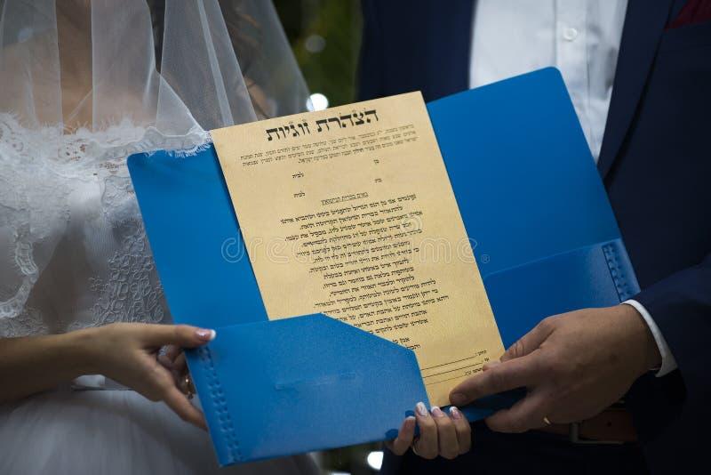 犹太人的婚礼,合同,特写镜头 免版税库存照片
