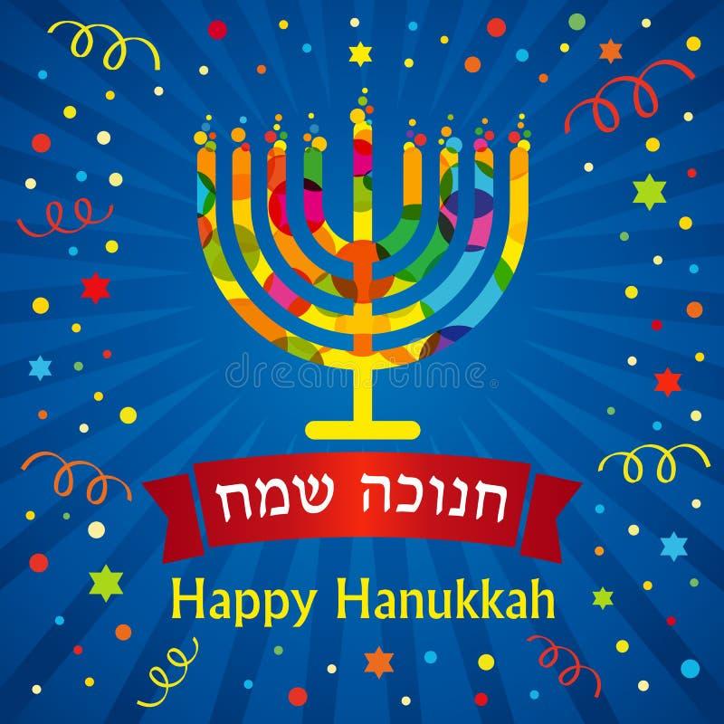 犹太假日光明节贺卡 皇族释放例证