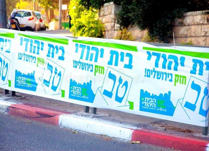 犹太家庭党竞选横幅 免版税库存图片
