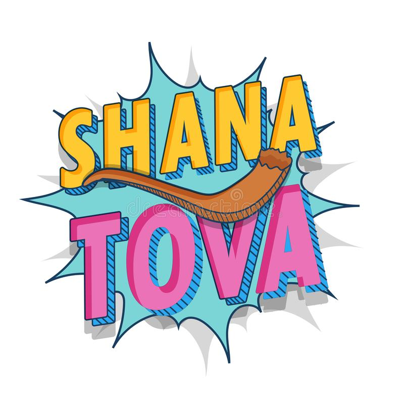 犹太新年,犹太新年节日背景 向量例证