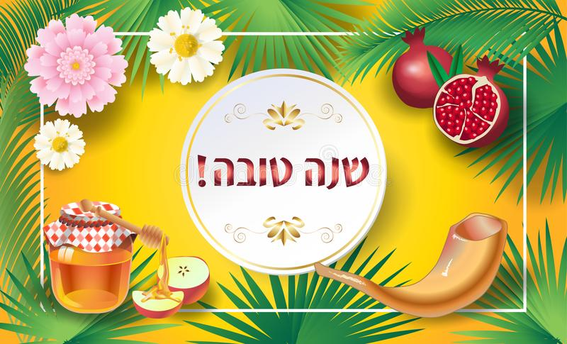 犹太新年Shana托娃卡片-犹太新年 向量例证