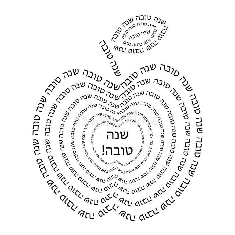 犹太新年Shana托娃 向量例证