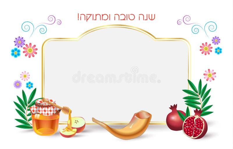犹太新年- Shana托娃! 向量例证