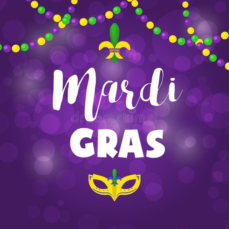 狂欢节狂欢节党传染媒介背景化妆舞会庆祝节日海报设计假日紫色小册子 向量例证