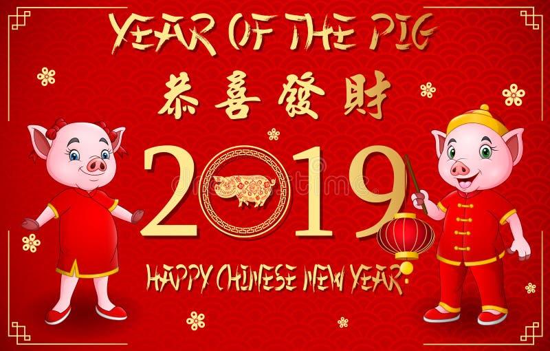 猪的愉快的农历新年2019卡片年 库存例证
