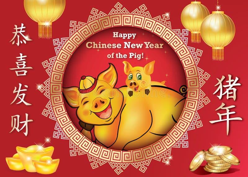 猪的愉快的农历新年2019年-贺卡有传统红色背景 库存例证