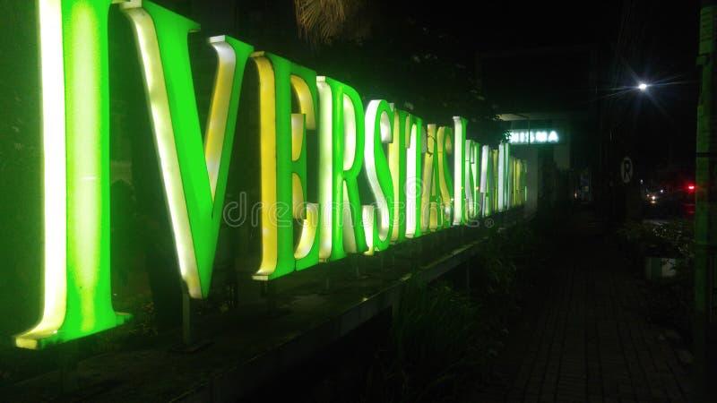 玛琅伊斯兰教的大学  免版税图库摄影