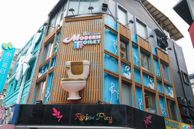 现代洗手间餐馆在西门町街市上在台北,台湾 库存照片