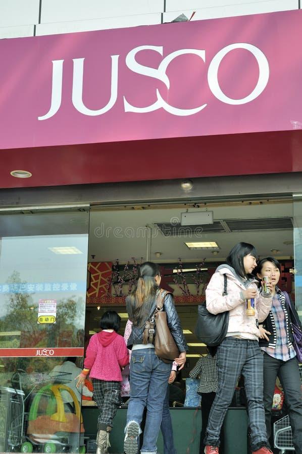 瓷jusco市场超级珠海 免版税图库摄影