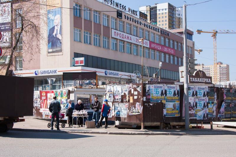电烫,俄罗斯- 4月30 2016年:办公楼和金属篱芭 免版税库存照片