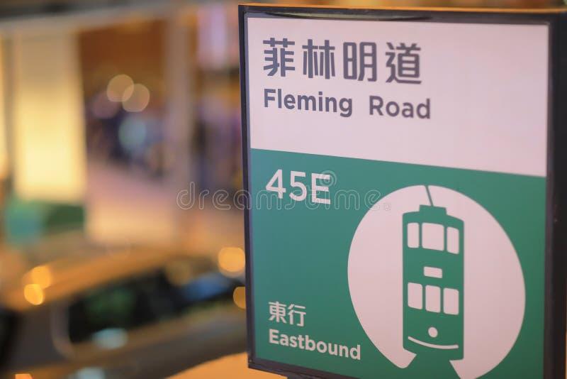 电车停车牌被管理在hk电车 免版税库存照片