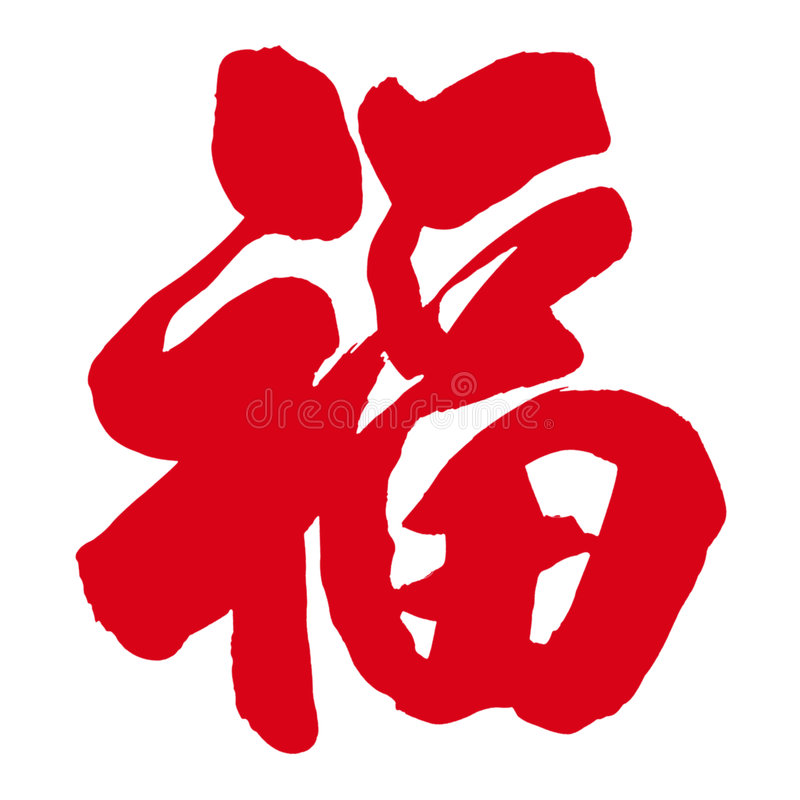 画笔中国fu笔字写道 向量例证