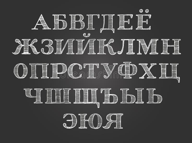 白垩斯拉夫语字母的俄国字体 向量例证