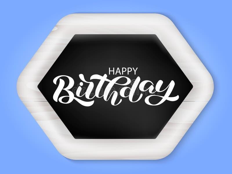 白色六角形木制框架 生日快乐字法 卡片或横幅的传染媒介例证 向量例证