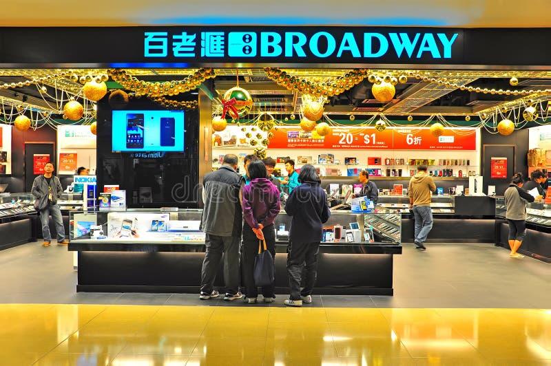 百老汇电子存储,香港 免版税图库摄影