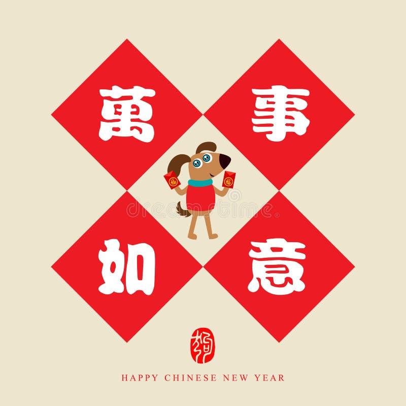 看板卡中国新年度 庆祝年狗 皇族释放例证