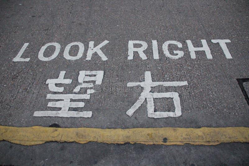 看正确用英语和汉语 免版税库存图片