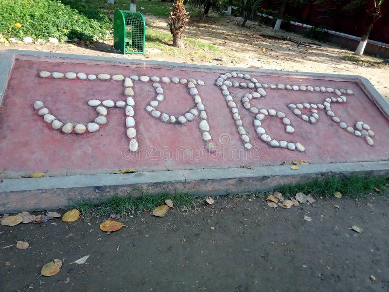 石头写的杰伊后面在jaliawala bagh公园 库存照片