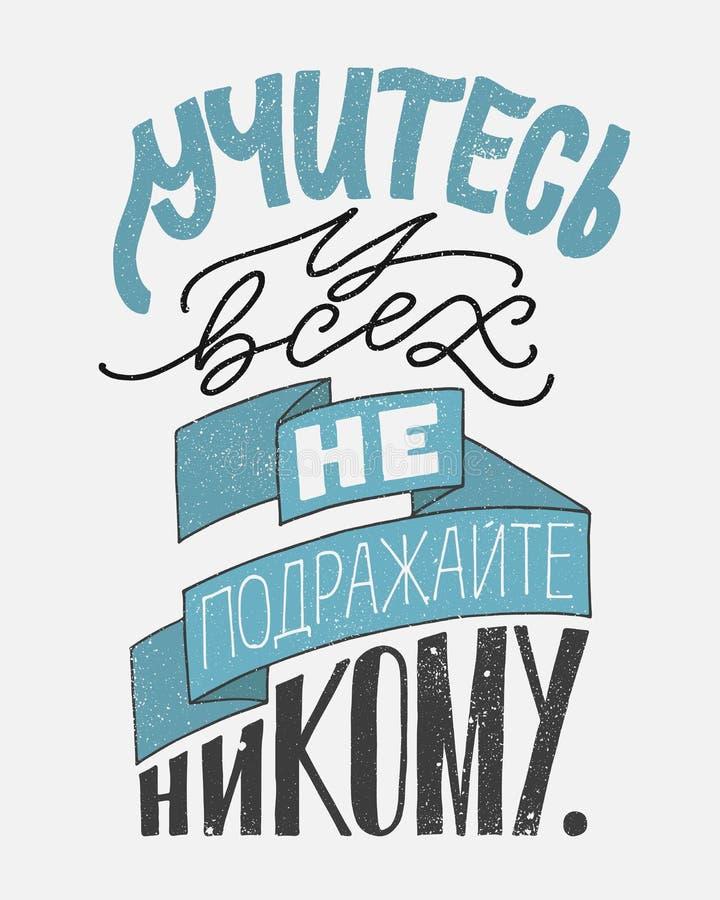 研究引述海报 从大家学会并且穿上` t拷贝任何人 俄国手写的字法 书法富启示性的词组 库存例证