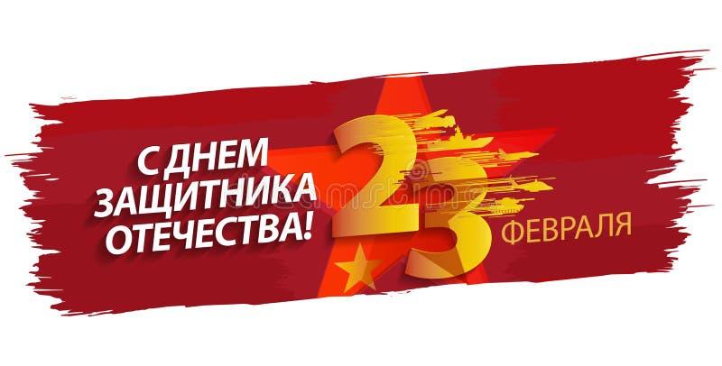 祖国保卫者日横幅 俄国国庆节 库存图片