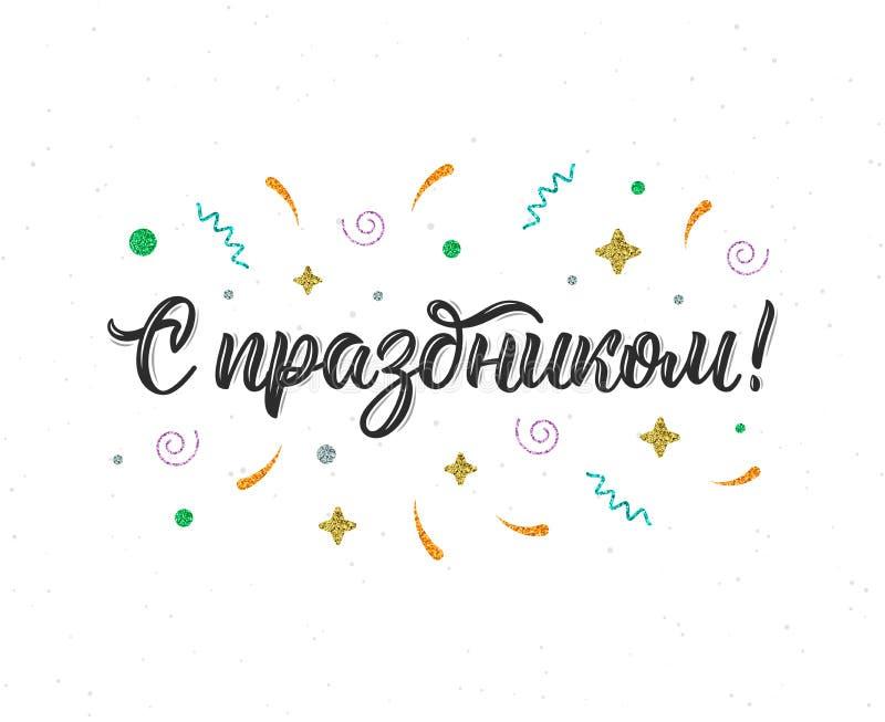 祝贺假日 在与闪烁装饰元素的俄国时髦手行情上写字 向量 库存例证